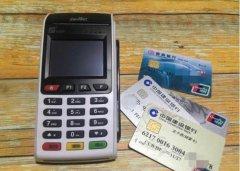 <b>办理并使用pos机刷卡怎么刷提额最快?</b>