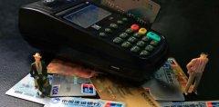 刷卡机办理怎么办?要钱吗?